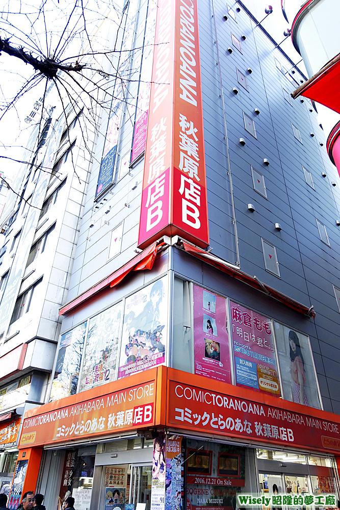 コミックとらのぁな(秋葉原店B)大樓