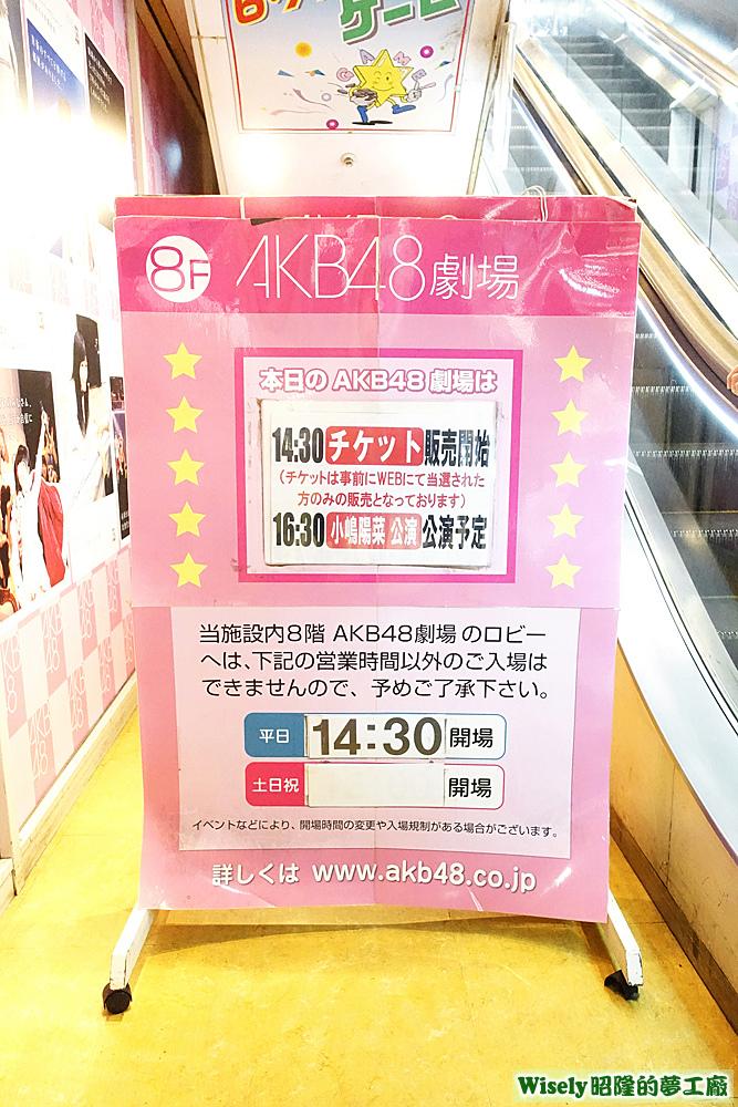 AKB48劇場告示牌