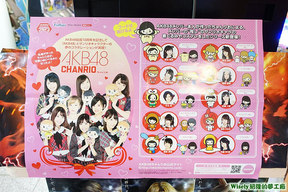 AKB48(CHANRIO)傳單
