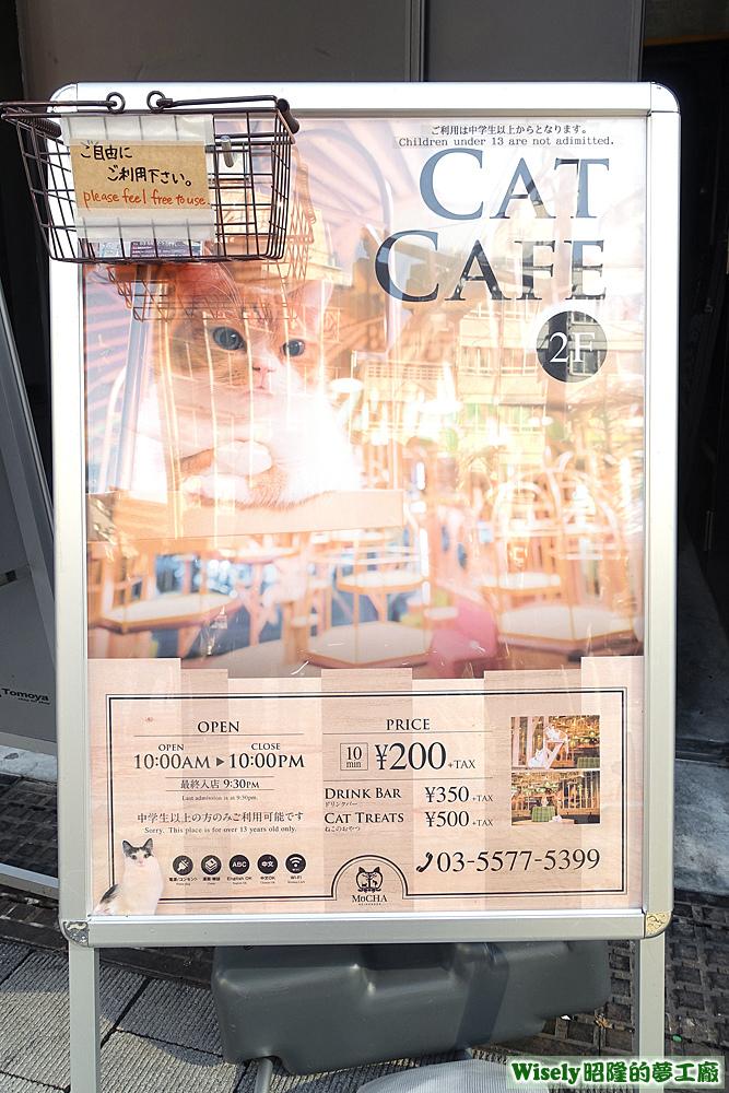 Cat Cafe Mocha(秋葉原店)