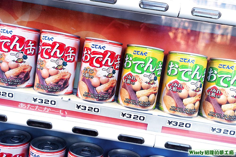 關東煮罐頭(牛すじ大根入り/つみれ大根入り)