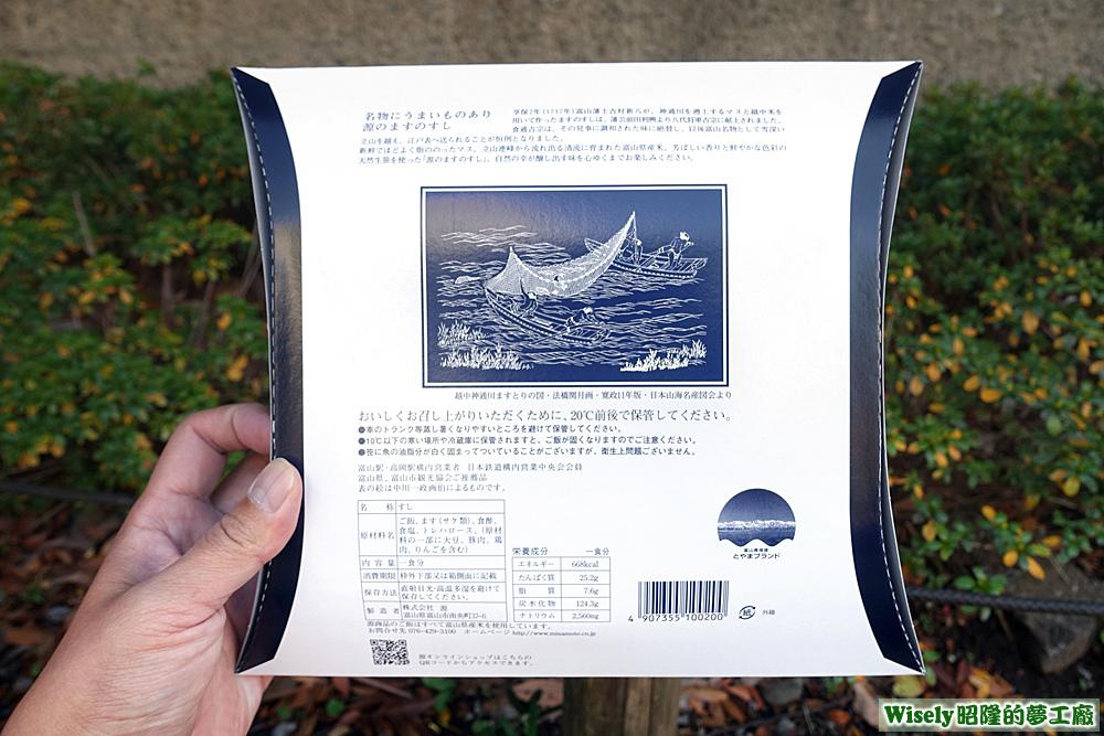 源的富山ますのすし