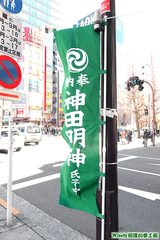 神田明神桃太郎旗
