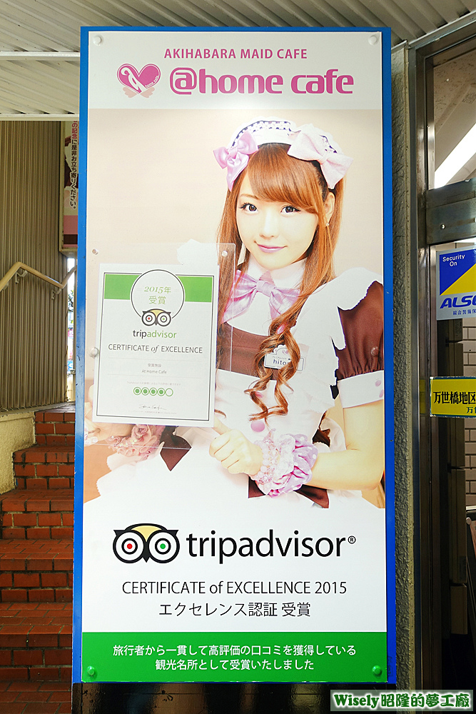 tripadvisor CERTIFICATE of EXCELLENCE 2015 エクセレンス認證受賞看板(社長Hitomi)