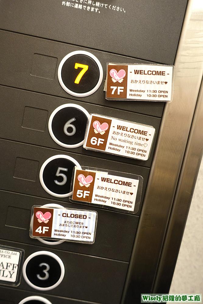 電梯樓層按鈕