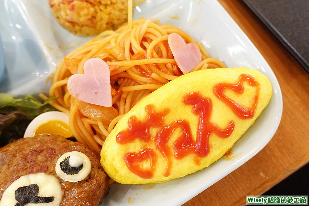 茄汁義大利麵、蛋