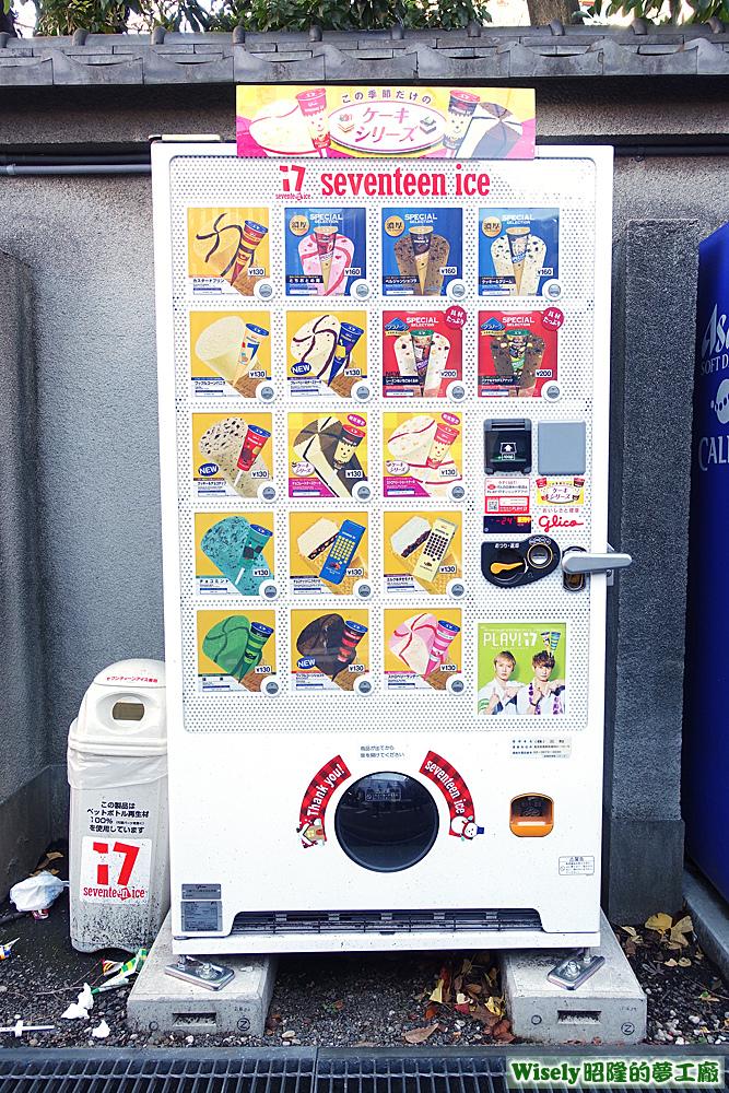 i7 seventeen ice冰棒販賣機