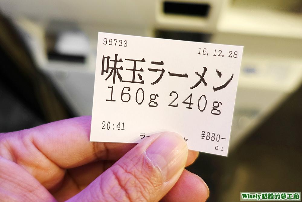 味玉ラーメン食券(160g/240g)