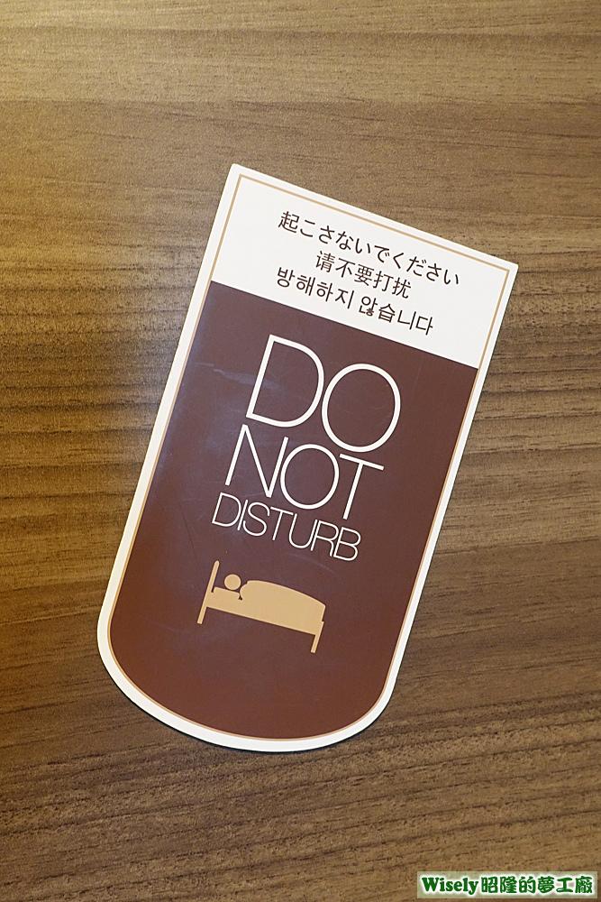 不要清潔磁牌