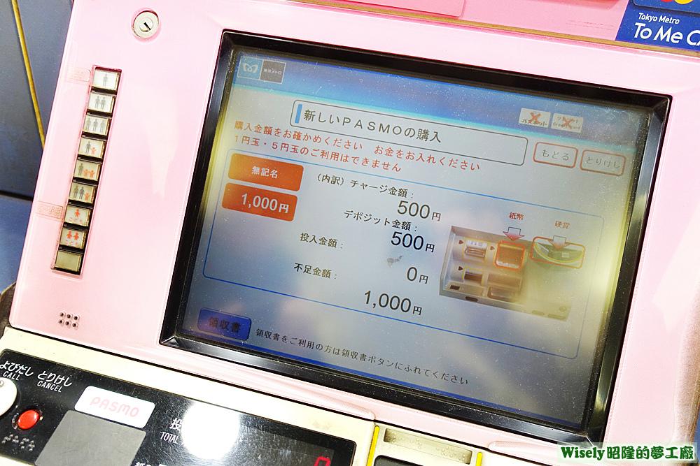 PASMO購卡機螢幕