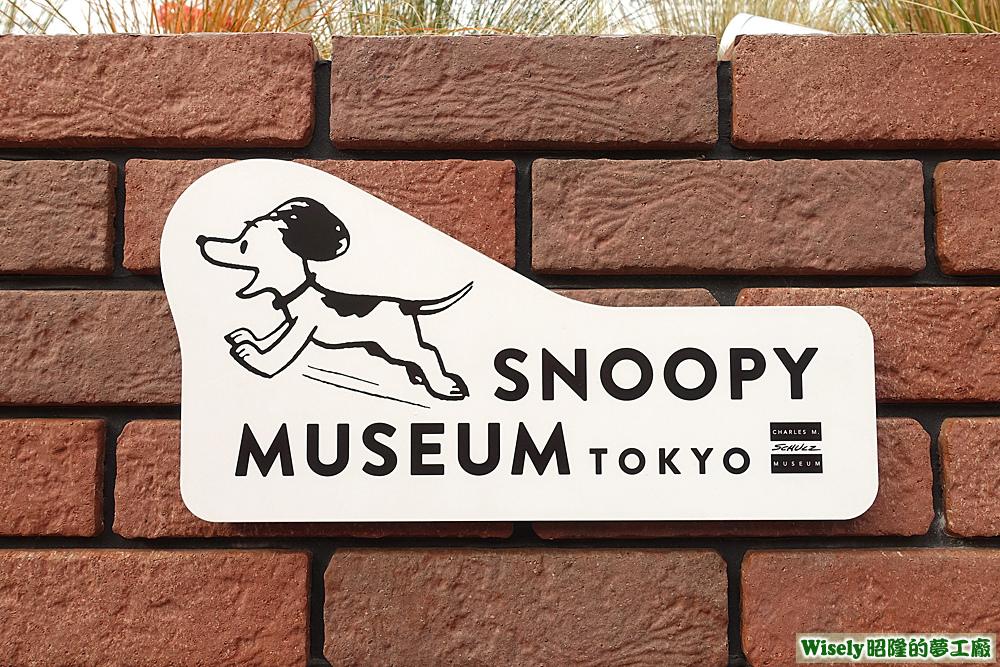 史努比博物館招牌