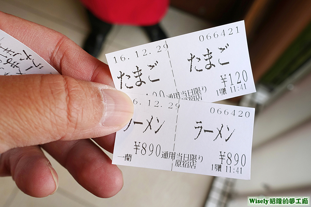食券(たまご/ラーメン)