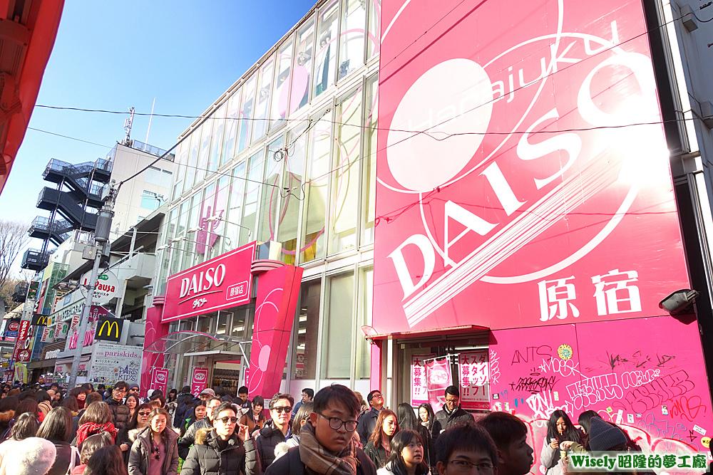 DAISO(原宿店)
