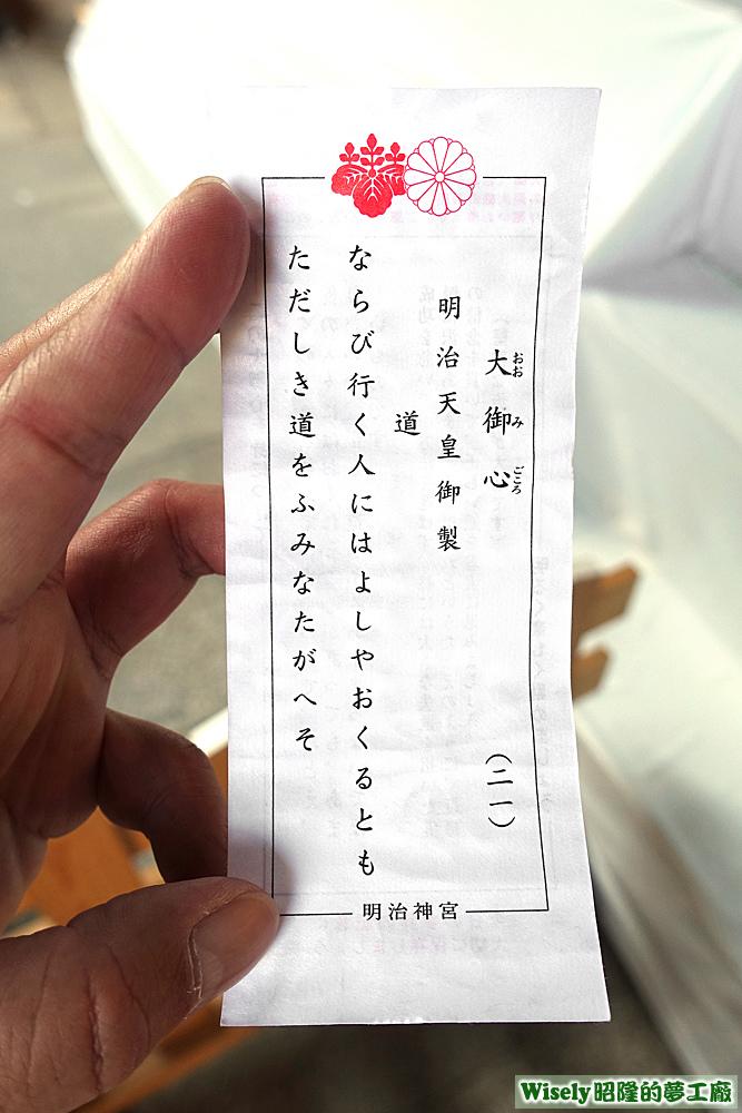明治神宮籤:大御心(正面)