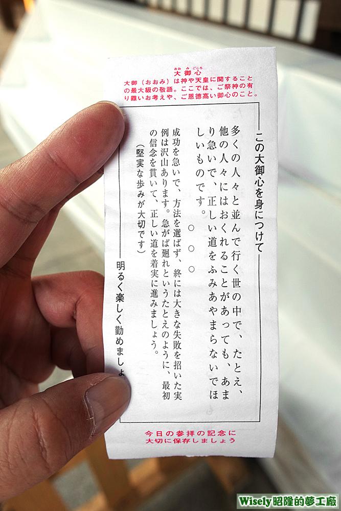 明治神宮籤:大御心(背面)