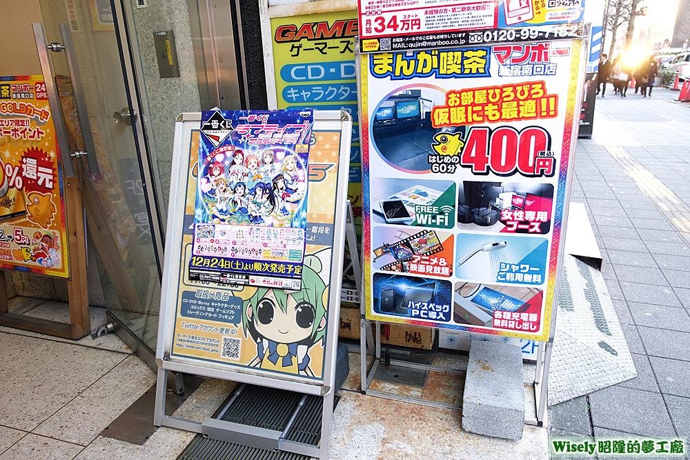 ゲーマーズGAMERS(新宿店)樓下看板