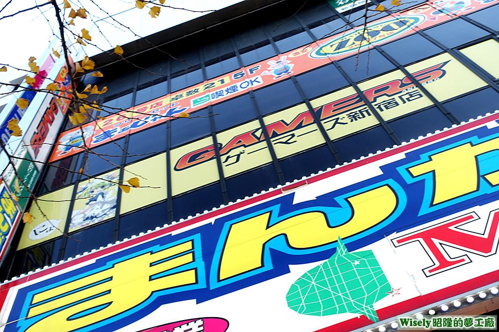 ゲーマーズGAMERS(新宿店)招牌