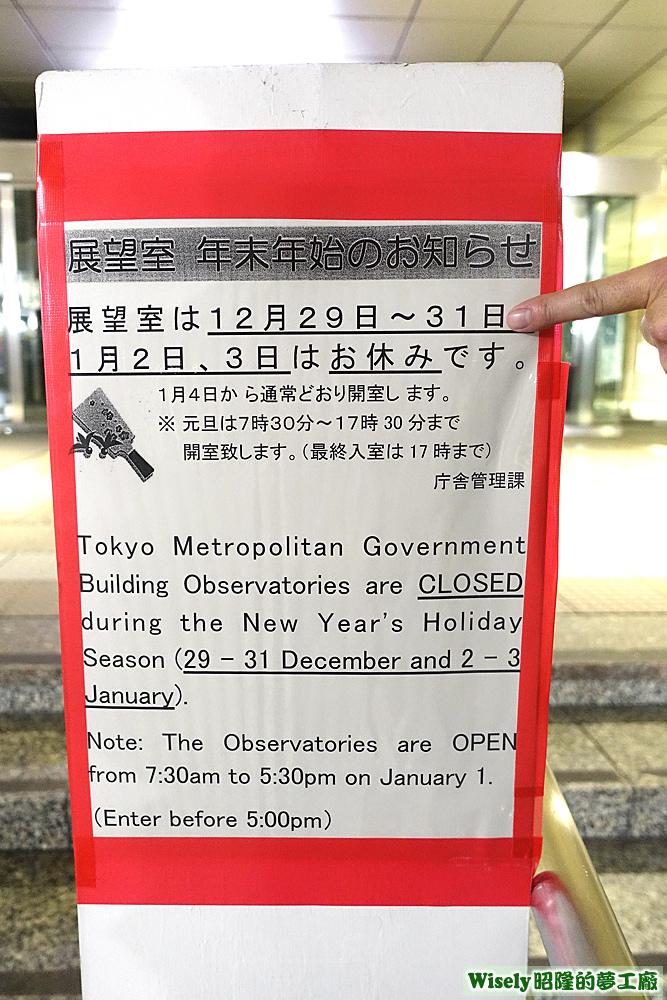 東京都廳展望室年末年始のお知らせ公告
