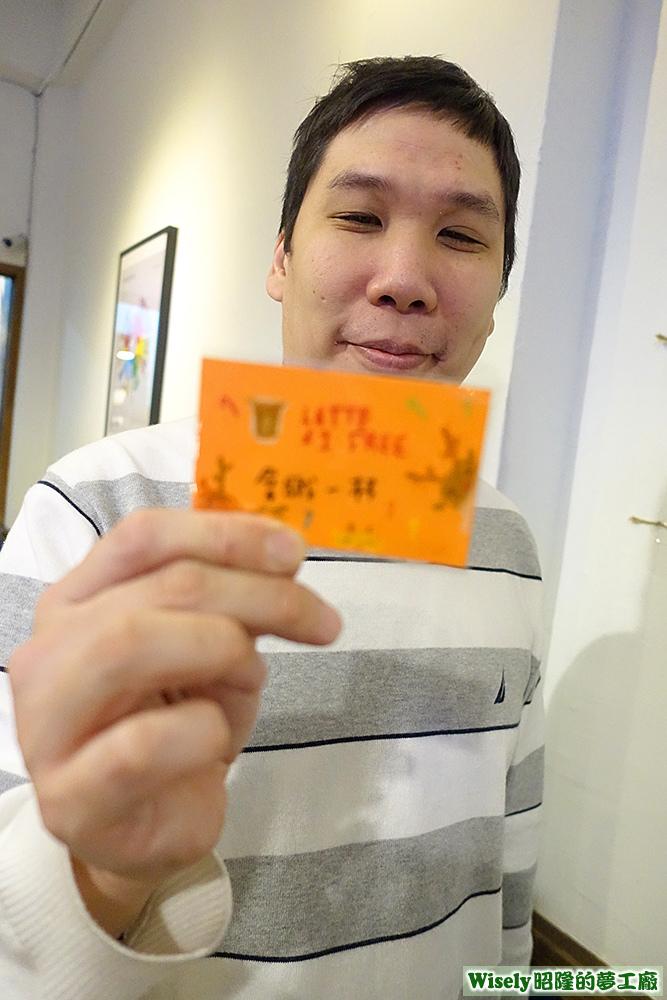 阿德拿著我抽幫阿阮抽到的拿鐵兌換券