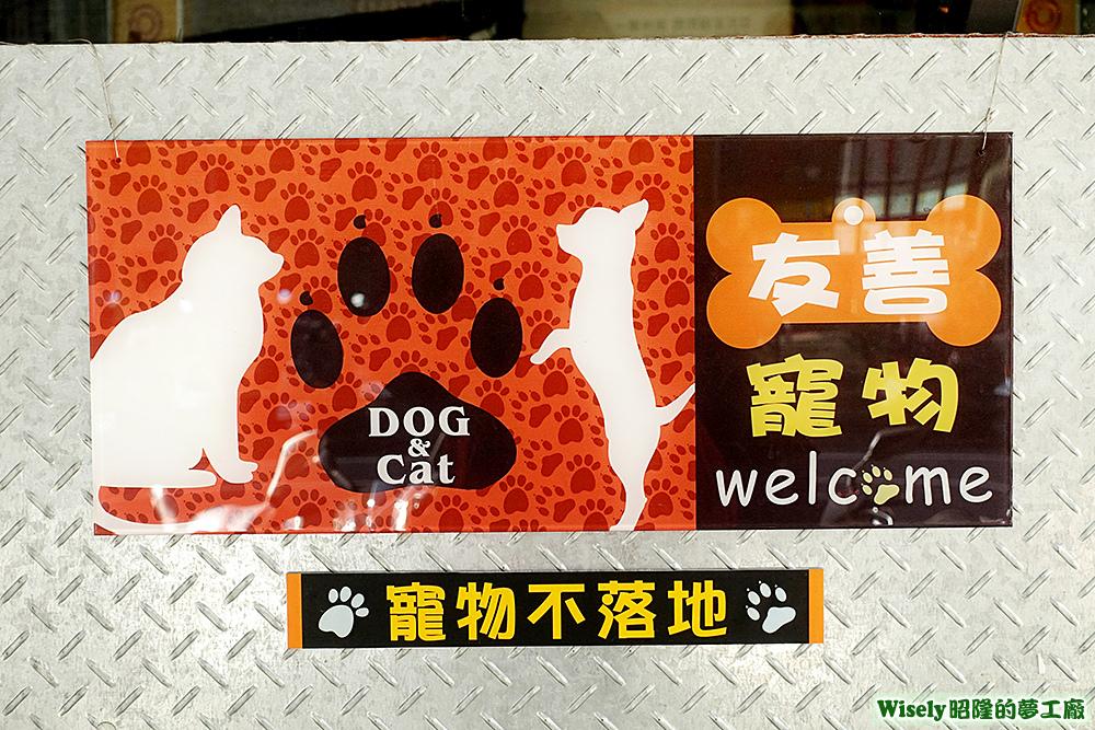 友善寵物牌