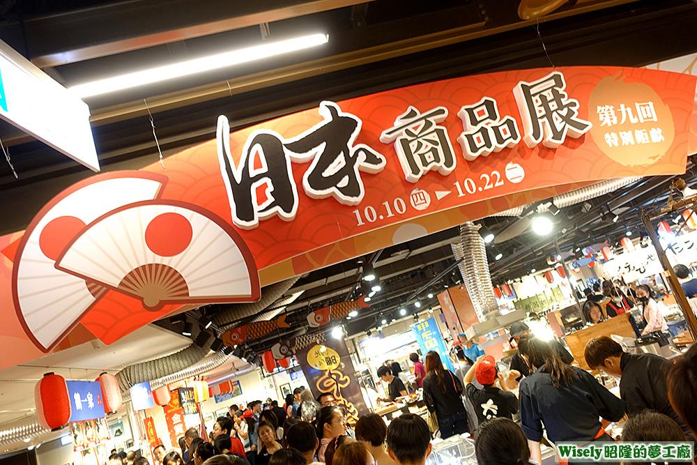 日本商品展第九回招牌