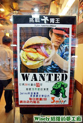 挑戰大胃王-超級浩克級巨漢堡