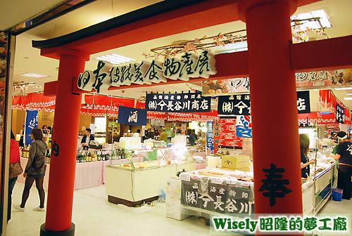 SOGO日本傳統美食物產展(第七回)