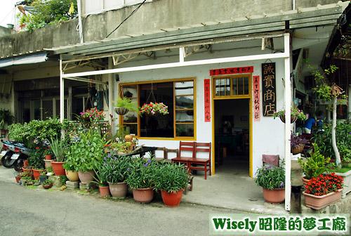 誠實(榮利)商店