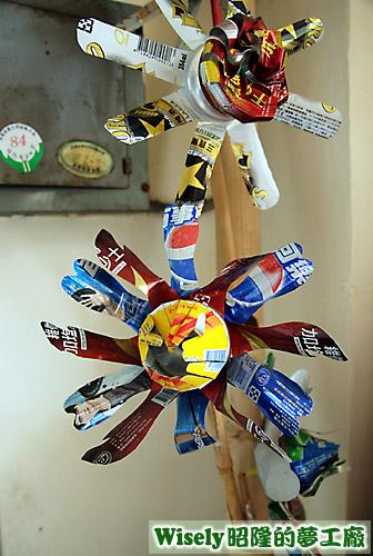 易開罐製成的風車