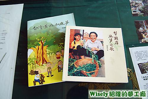 台灣黃麻和麻薏、犁頭店-麻薏之歌
