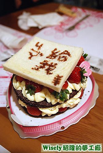 佳勳做的求婚土司蛋糕