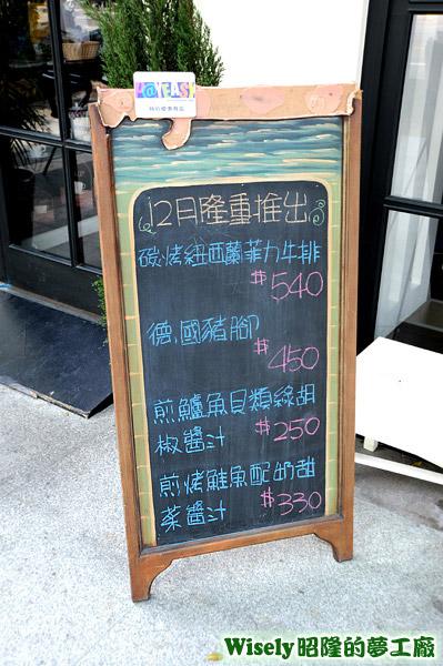 推薦菜單黑板