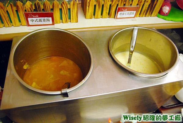 中式蔬菜湯、奶油玉米濃湯