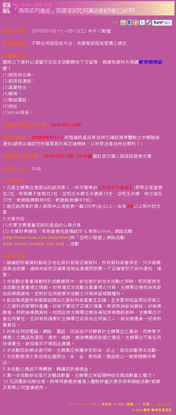乖乖系列產品部落客試吃招募活動網頁