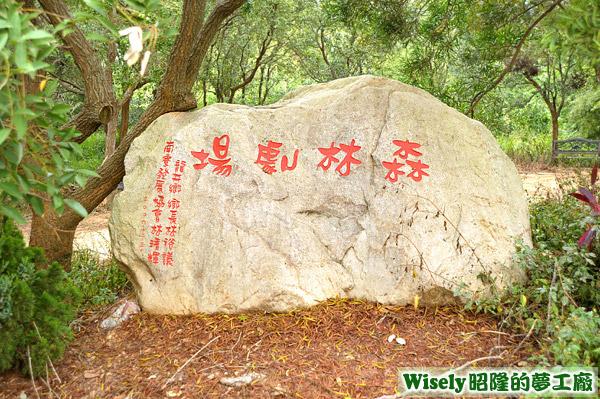 森林劇場石碑