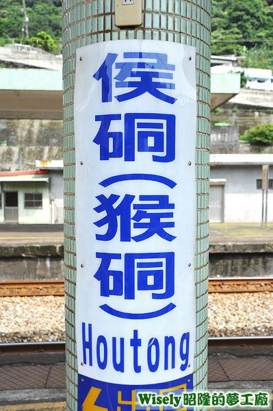 侯硐(猴硐)火車站月台