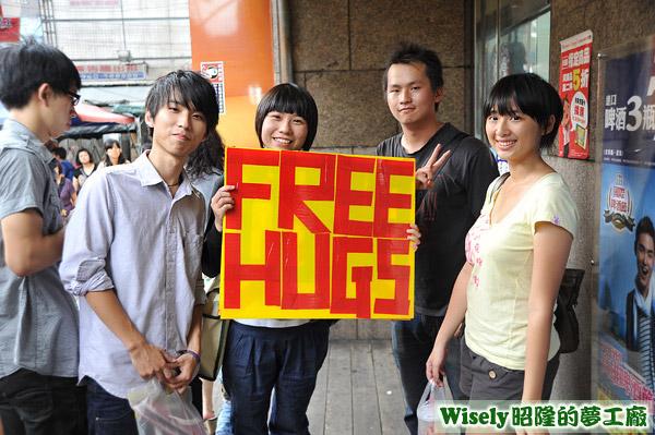 Free Hugs團