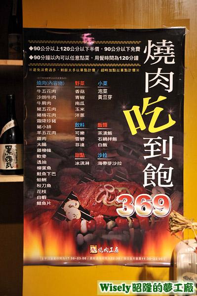 燒肉吃到飽海報