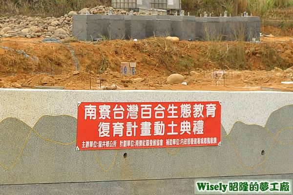 南寮台灣百合生態教育復育計畫動土典禮紅布條