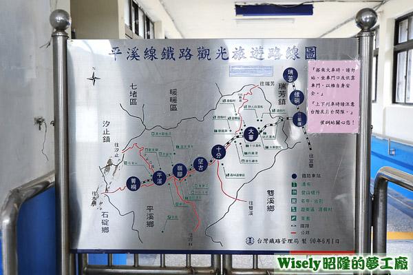 平溪線鐵路觀光旅遊路線圖