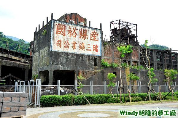 產煤裕國--瑞三鑛業公司