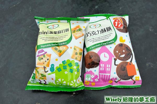 mini蔬菜蘇打餅、巧克力酥餅