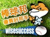 棒球邦_優質好邦手 - wisesuccess.jpg