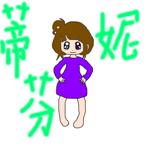 複製 (5) -lovely-katong-girl.png