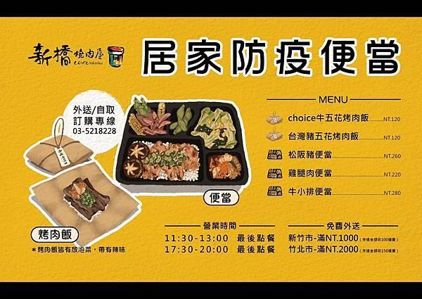 新橋燒肉屋(府後店)