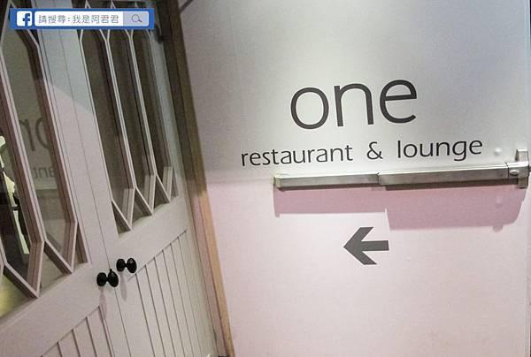One Restaurant & Lounge_阿君君-6112.jpg