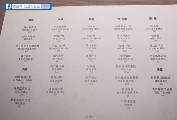 One Restaurant & Lounge_阿君君-6116.jpg