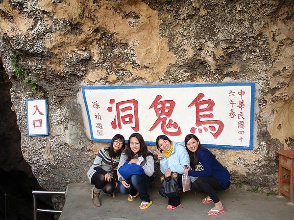 小琉球的三大景點:烏鬼洞(很好玩)