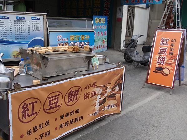 南球小吃附近賣紅豆餅的
