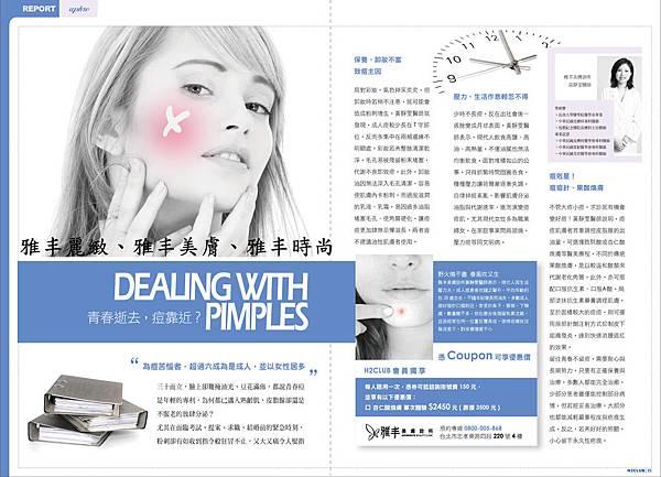 P22-23雅丰診所.jpg